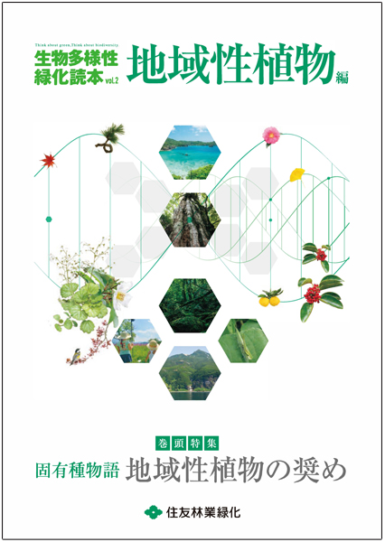 Cover of the Biodiversity Handbook Vol. 2: Local Vegetation
