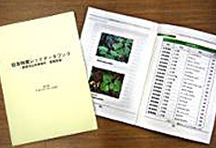 Sumitomo Forestry Red Data Book