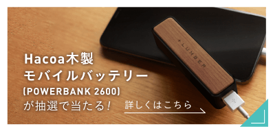 Hacoa木製モバイルバッテリーPOWERBANK2600が抽選で当たる!