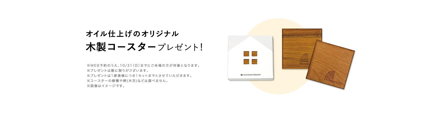オイル仕上げのオリジナル「木製コースター」プレゼント!