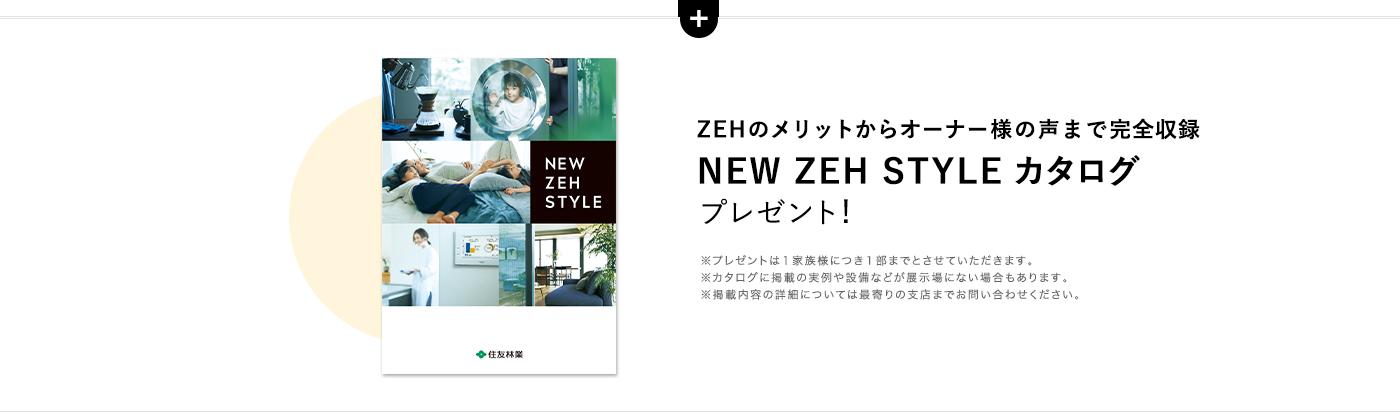 ZEHのメリットからオーナー様の声まで完全収録 NEW ZEH STYLE カタログプレゼント!