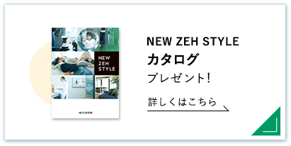 NEW ZEH STYLE カタログプレゼント!
