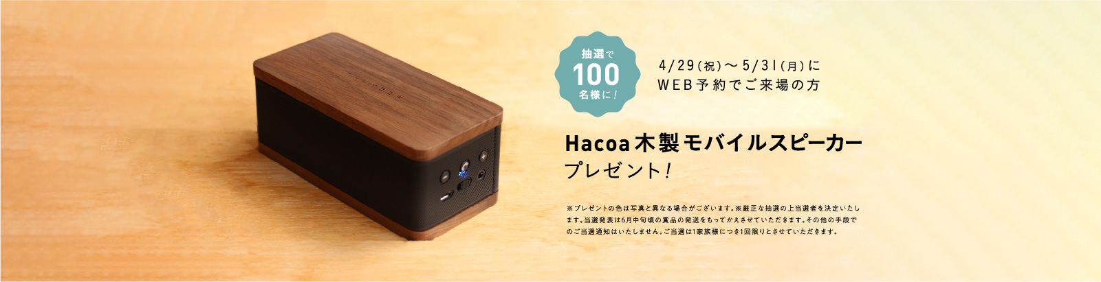 Hacoa木製モバイルスピーカーが抽選で当たる!