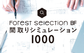 The Forest BF 四季の愉しみと出会える家