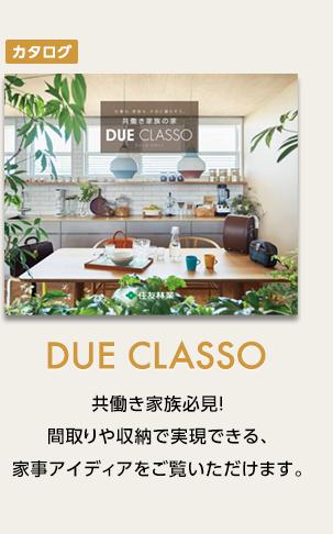 カタログ DUE CLASSO 共働き家族必見!間取りや収納で実現できる、家事アイディアをご覧いただけます。